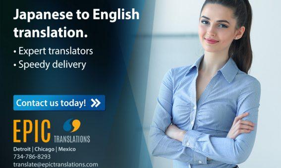 Japanese to English Translation