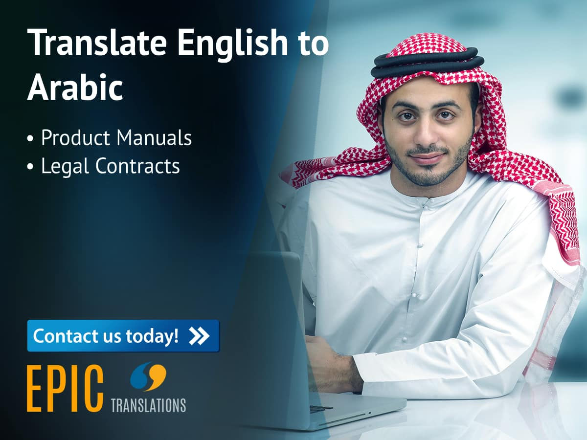 Translate English to Arabic EPIC Translations
