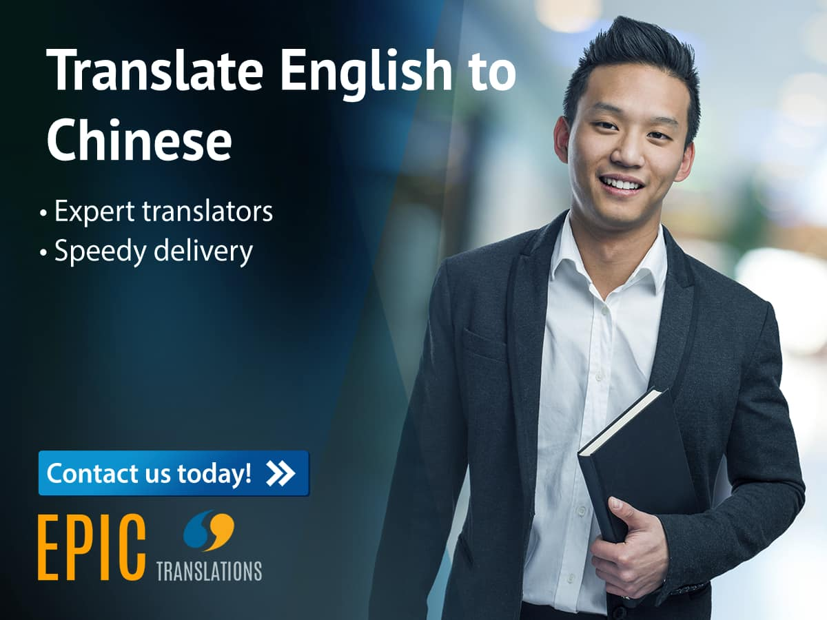 Translate English to Chinese EPIC Translations