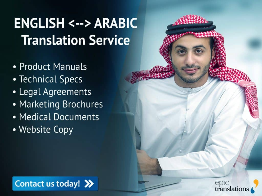 English Arabic Document Translation Service from EPIC Translations Michigan